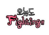 오늘도 Fighting!! (파이팅, 화이팅)