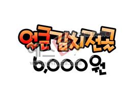 섬네일: 얼큰김치전골 6,000원 (음식점, 메뉴판, 식당, 가격표) - 손글씨 > POP > 음식점/카페