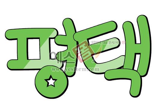 미리보기: 평택(도시명,경기도,지명) - 손글씨 > POP > 단어/낱말