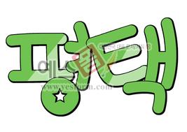 섬네일: 평택(도시명,경기도,지명) - 손글씨 > POP > 단어/낱말