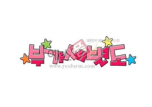 미리보기: 부가세별도 - 손글씨 > POP > 안내표지판