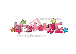 섬네일: 부가세별도 - 손글씨 > POP > 안내표지판