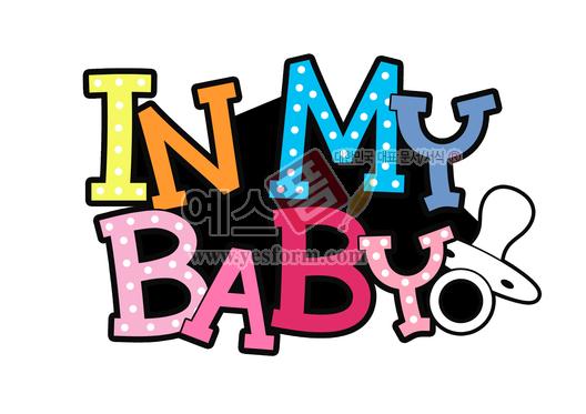 미리보기: IN MY BABY(아기가 타고 있어요,baby on board) - 손글씨 > POP > 자동차/주차