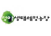 청아생태체험농장 (농장, 간판, 회사소개)