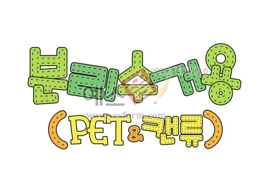 미리보기: 분리수거용(PET & 캔류) - 손글씨 > POP > 안내표지판