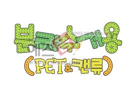 섬네일: 분리수거용(PET & 캔류) - 손글씨 > POP > 안내표지판