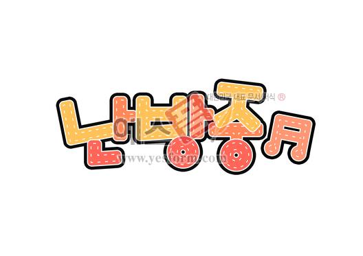 미리보기: 난방중(보온,추위,온도,겨울) - 손글씨 > POP > 안내표지판