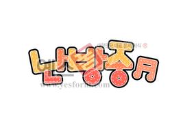 섬네일: 난방중(보온,추위,온도,겨울) - 손글씨 > POP > 안내표지판