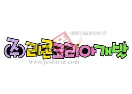 섬네일: (주)리콘코리아개발 - 손글씨 > POP > 문패/도어사인