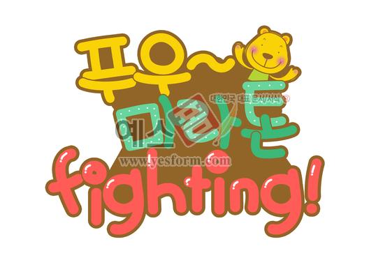 미리보기: 푸우~ 마라톤 fighting ! - 손글씨 > POP > 응원피켓