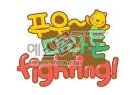 섬네일: 푸우~ 마라톤 fighting ! - 손글씨 > POP > 응원피켓
