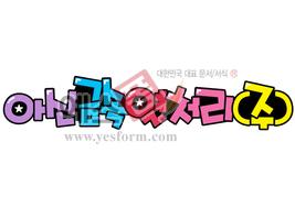 섬네일: 아신금속열처리(주) - 손글씨 > POP > 문패/도어사인