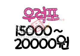 섬네일: 우럭포 15000~20000원(메뉴판,가격표,음식,판매) - 손글씨 > POP > 음식점/카페