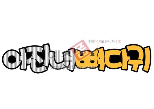 미리보기: 어진내뼈다귀 - 손글씨 > POP > 음식점/카페