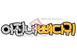섬네일: 어진내뼈다귀 - 손글씨 > POP > 음식점/카페