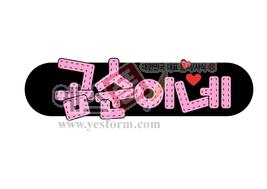 섬네일: 곰순이네(강아지집,이름표,애완동물,애완견,dog,house) - 손글씨 > POP > 기타