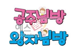 섬네일: 공주님방 왕자님방 - 손글씨 > POP > 기타