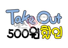 섬네일: Take Out 500원 할인(방문포장할인) - 손글씨 > POP > 음식점/카페