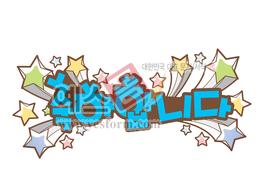 섬네일: 축하합니다 - 손글씨 > POP > 축하/감사