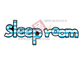 섬네일: sleep room - 손글씨 > POP > 문패/도어사인