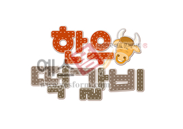 섬네일: 한우 떡갈비 (음식점, 메뉴판, 가격표, 소고기) - 손글씨 > POP > 음식점/카페