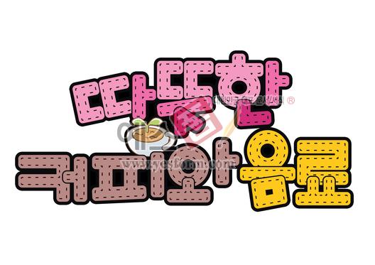 미리보기: 따뜻한커피와음료 - 손글씨 > POP > 음식점/카페