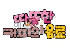 섬네일: 따뜻한커피와음료 - 손글씨 > POP > 음식점/카페