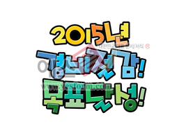 섬네일: 2015년 경비절감! 목표달성! - 손글씨 > POP > 기타