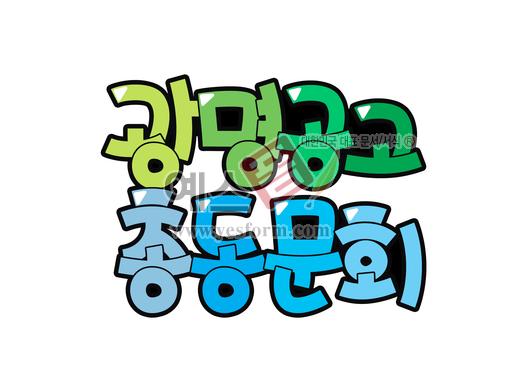 미리보기: 광명공고 총동문회 - 손글씨 > POP > 유치원/학교