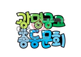섬네일: 광명공고 총동문회 - 손글씨 > POP > 유치원/학교