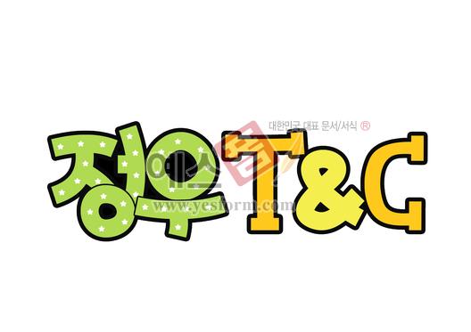 미리보기: 정우T&C - 손글씨 > POP > 문패/도어사인
