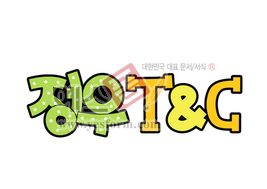 섬네일: 정우T&C - 손글씨 > POP > 문패/도어사인