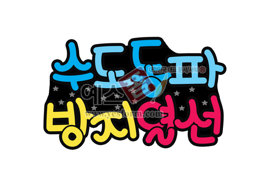미리보기: 수도동파방지열선 - 손글씨 > POP > 기타