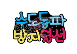 섬네일: 수도동파방지열선 - 손글씨 > POP > 기타