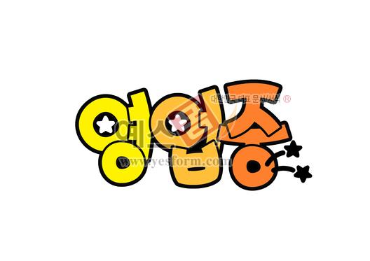 미리보기: 영업중 - 손글씨 > POP > 안내표지판