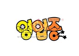 섬네일: 영업중 - 손글씨 > POP > 안내표지판