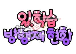 섬네일: 일.학습 병행제 현황  - 손글씨 > POP > 기타