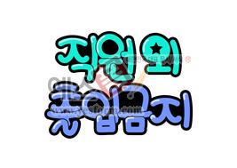 섬네일: 직원 외 출입금지 (출입문구, 문패, 경고문) - 손글씨 > POP > 문패/도어사인