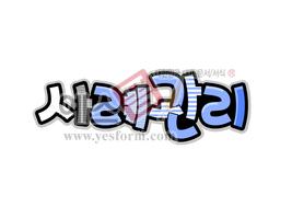 섬네일: 사례관리 - 손글씨 > POP > 기타