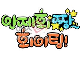 섬네일: 안제희 짱~ 화이팅! (응원문구,잔치,대회) - 손글씨 > POP > 응원피켓