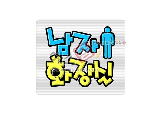 미리보기: 남자 화장실 (화장실문패) - 손글씨 > POP > 문패/도어사인