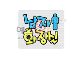 섬네일: 남자 화장실 (화장실문패) - 손글씨 > POP > 문패/도어사인