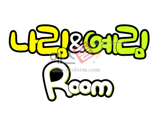 미리보기: 나림&예림 Room - 손글씨 > POP > 문패/도어사인