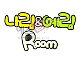 섬네일: 나림&예림 Room - 손글씨 > POP > 문패/도어사인