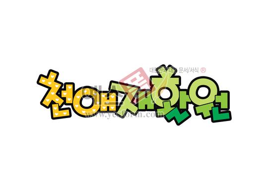 미리보기: 천애재활원 - 손글씨 > POP > 문패/도어사인