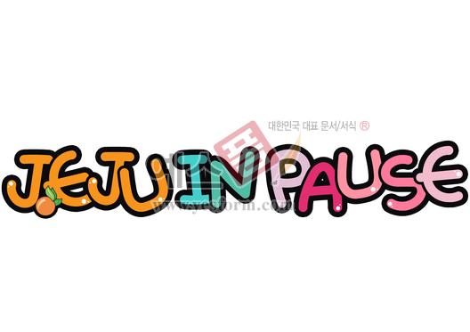 미리보기: JEJU IN PAUSE - 손글씨 > POP > 기타