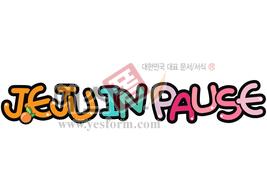 섬네일: JEJU IN PAUSE - 손글씨 > POP > 기타