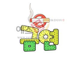 섬네일: 금연(흡연,담배,smoking) - 손글씨 > POP > 안내표지판