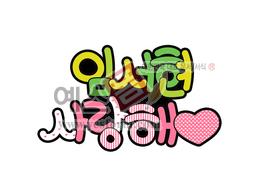 섬네일: 임서현 사랑해♥ - 손글씨 > POP > 웨딩축하