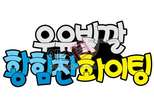 미리보기: 우윳빛깔 황힘찬 화이팅 - 손글씨 > POP > 응원피켓